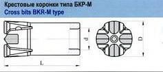 Крестовые коронки БКР-М Ду 43 -32 L-114