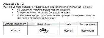 1395812799_aqualine-300.tg