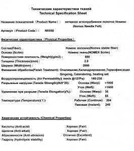 Нетканное иглопробивное полоно Номекс (Nomex Needle Felt) 550 гр м2.