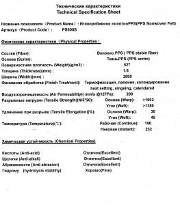 Нетканное иглопробивное полоно PPS полифинилсульфид),527гр м2