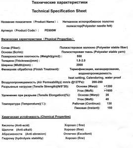 Нетканное иглопробивное полоно Полиэстер 550гр м2.. (2)